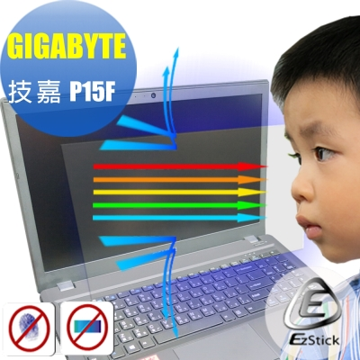 EZstick 技嘉 GIGABYTE P15F 專用 防藍光螢幕貼