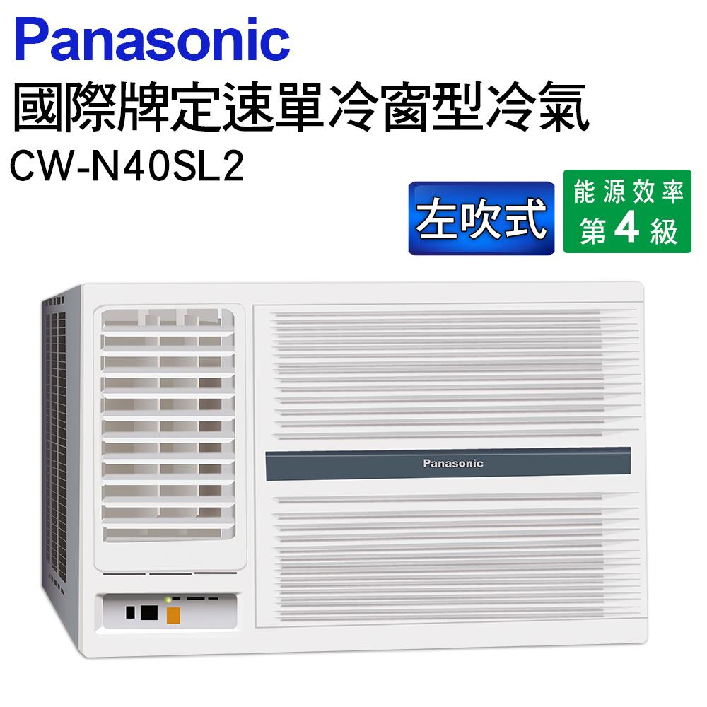 Panasonic國際牌左吹冷專窗型冷氣CW-N40SL2