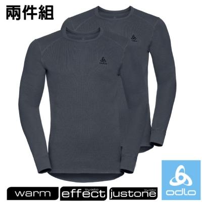 【瑞士 ODLO】WARM EFFECT 男圓領機能型銀離子保暖內衣-2件組/灰藍