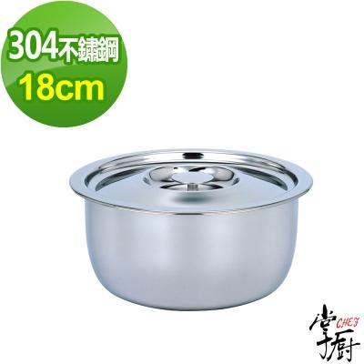 掌廚 CHEF 寬邊304不鏽鋼調理鍋-18cm