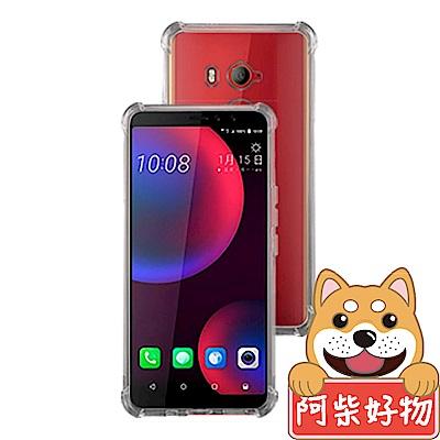 阿柴好物 HTC U11 Eyes 強化防摔抗震空壓手機殼