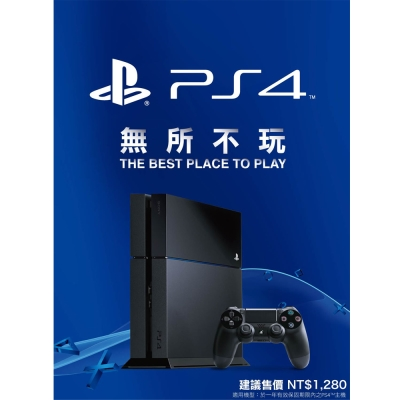 PlayStation-4-主機延長保固服務卡-虛擬點數-台灣公司貨