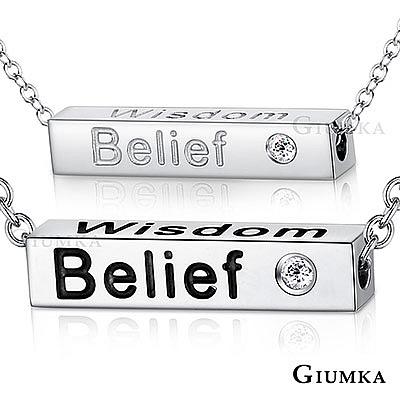 GIUMKA情侶對鍊 一字項鍊珠寶白鋼 4組任選