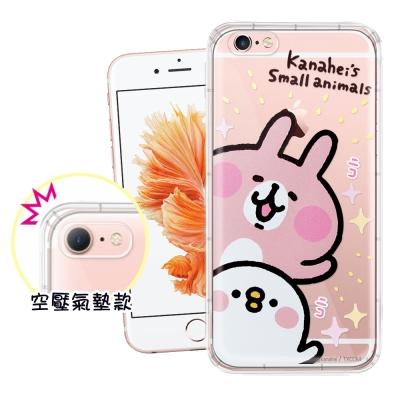 官方授權 卡娜赫拉 iPhone 6s/6 Plus 透明彩繪空壓手機殼(探頭)