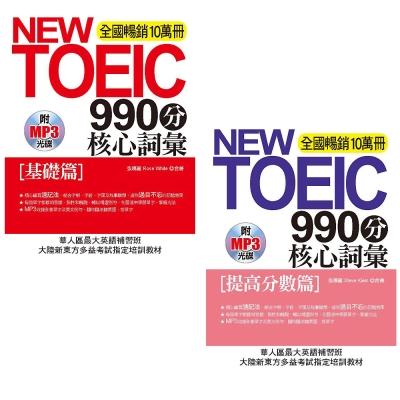 NEW TOEIC990分 核心詞彙[基礎+提高分數篇](附MP3)2冊套書
