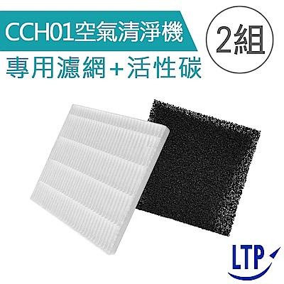 LTP CCH01空氣清淨機 專用濾網+活性碳(2組)
