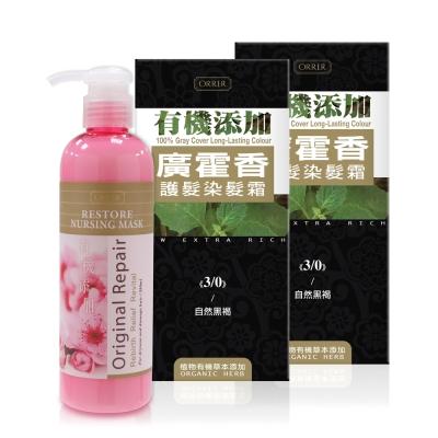 ORRER歐露兒 有機添加廣霍香護髮染髮霜-自然黑褐(3/0)2入+櫻花護髮膜280ml