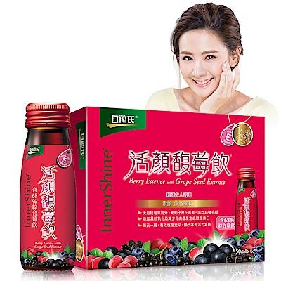 白蘭氏-活顏馥莓飲-50ml-瓶-x-6瓶