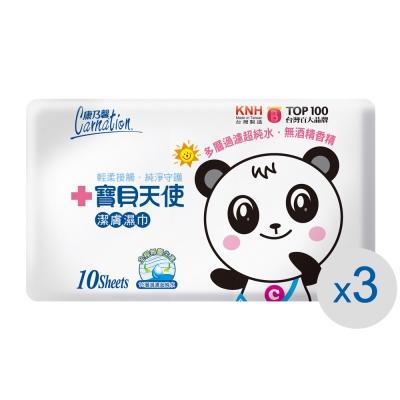 康乃馨 寶貝天使潔膚濕巾攜帶包(貓熊版) 10片X3包