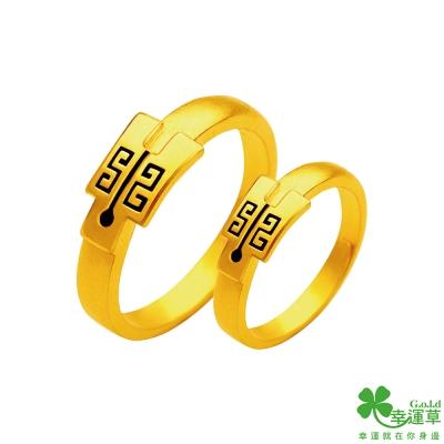 幸運草 天賜橫財黃金成對戒指