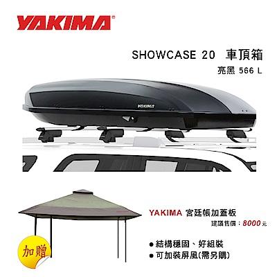 YAKIMA 車頂行李箱 showcase20