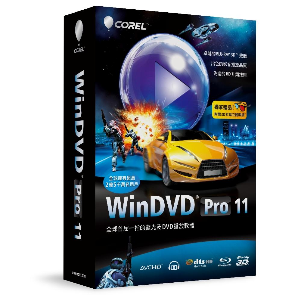 ★WinDVD Pro 11中文盒裝版