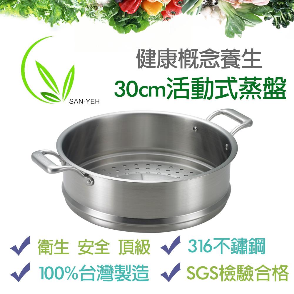 【SanYeh三葉】頂級健康概念養生30cm活動式蒸盤(採用高級316醫療級不鏽鋼)