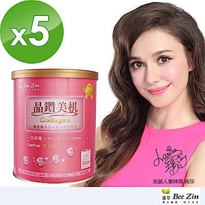 BeeZin康萃 第2代PLUS蔓越莓膠原粉x5罐(195公克/罐 )