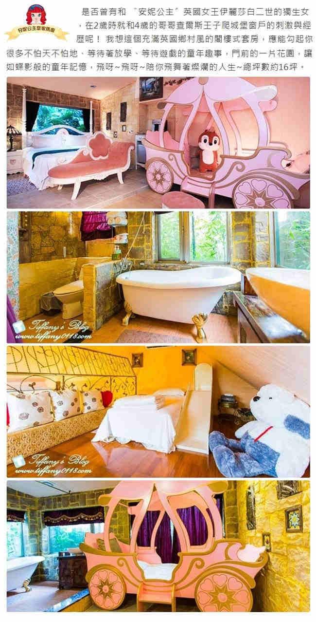 (芯園.我的夢中城堡)親子兩大一小住宿專案