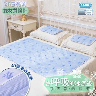 日本三貴SANKI 雪花紫3D網冰涼床墊組1床 (8.8kg)