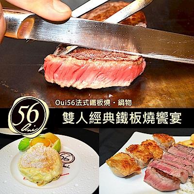 (Oui 56 法式鐵板燒 鍋物)雙人經典鐵板燒饗宴