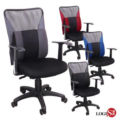 邏爵家具~ 亞熙朵護腰大腰枕泡棉墊T手事務椅 辦公椅  電腦椅 4色