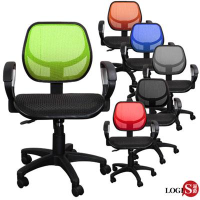邏爵LOGIS曼波雙層網坐墊扶手椅全網椅辦公椅電腦椅事務椅