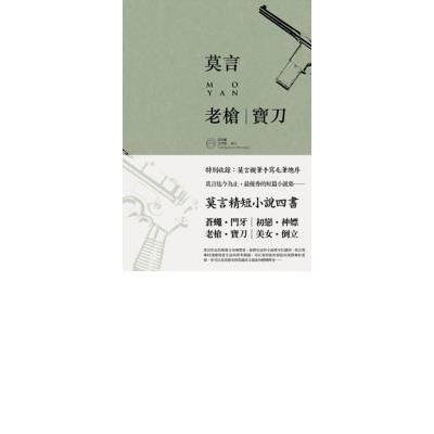 老槍‧寶刀(諾貝爾獎珍藏版)