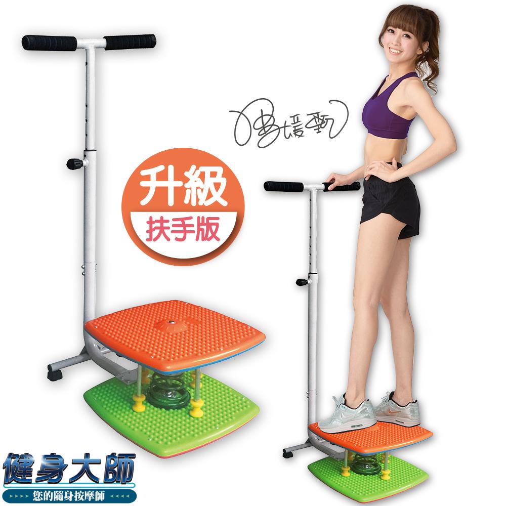 (健身大師)多功能運動美體機(跳舞機)