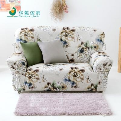 格藍傢飾 雅利冰涼絲彈性沙發套2人座