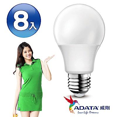 ADATA威剛 新二代高亮度8W大廣角LED燈泡白光(8入)