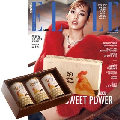 ELLE雜誌 (1年12期) 贈 田記純雞肉酥禮盒 (200g/3罐入)