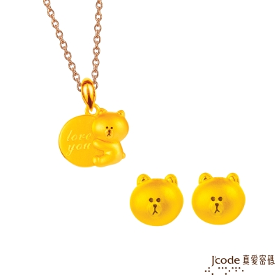 J'code真愛密碼 LINE甜心熊大黃金耳環+熊大說愛你黃金墜子 送項鍊