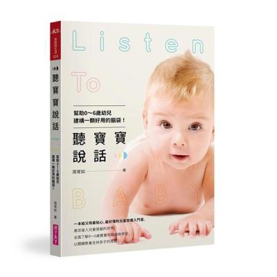 聽寶寶說話