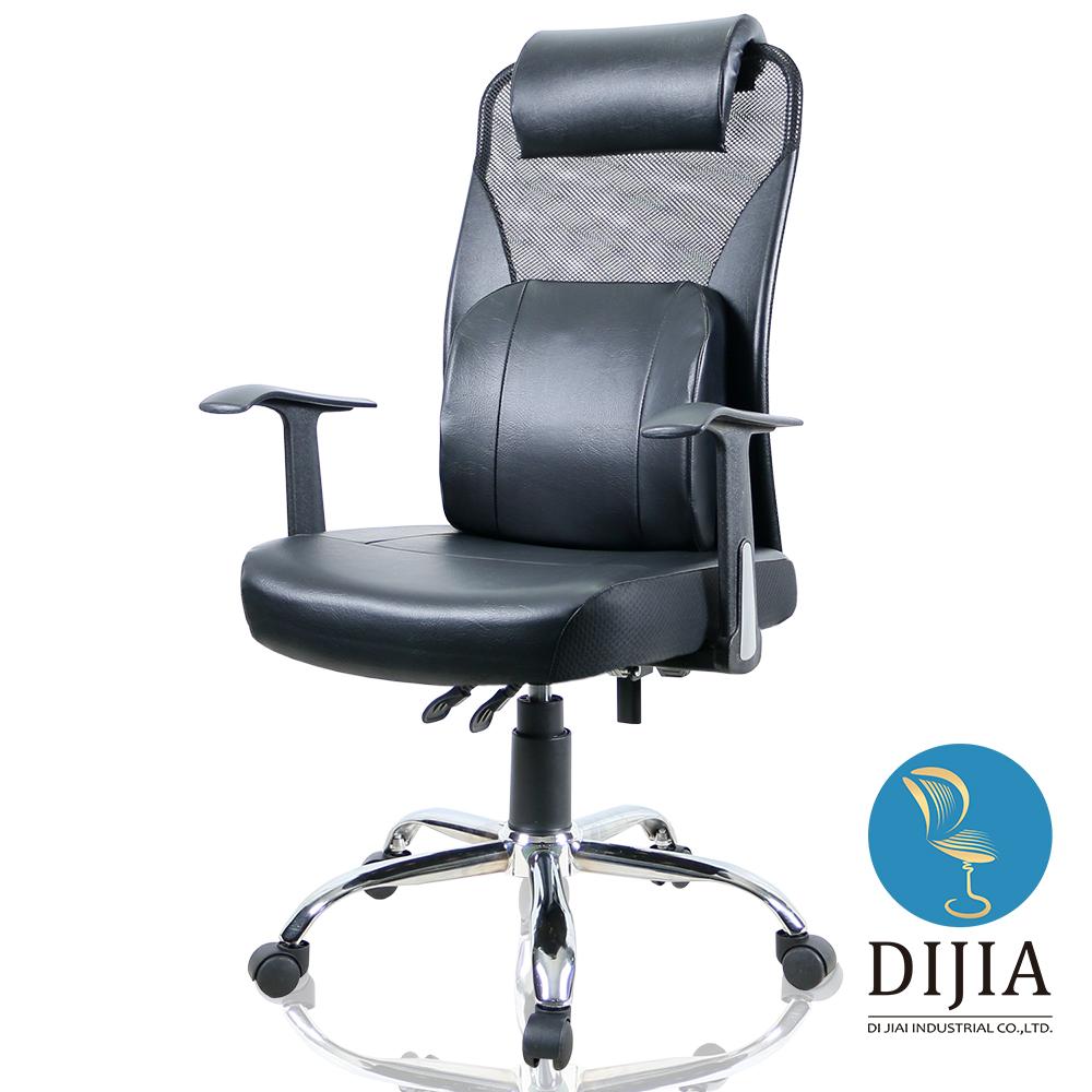 椅子夢工廠 萊拉舒壓皮革電鍍腳辦公椅/電腦椅