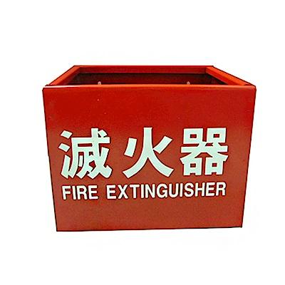 【防災專家】台灣製造鐵製滅火器放置箱 10型20型皆可使用