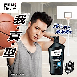 MEN s Biore 控油柔珠沐浴乳 (750ml)