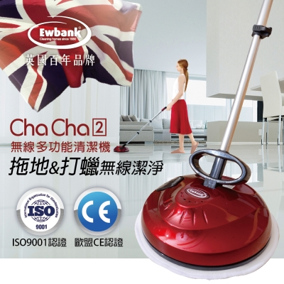 Ewbank chacha2 多功能清潔機 拖地/清潔/洗車/打蠟