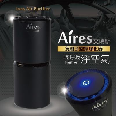 Aires GT-A2 車用負離子空氣清淨機_黑色