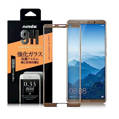 NISDA for Huawei Mate 10 滿版鋼化0.33mm玻璃保護貼...