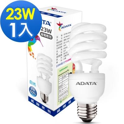 威剛ADATA 23W螺旋省電燈泡-白/黃光 1入