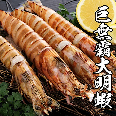 【海鮮王】深海巨無霸超大明蝦 2盒組(4-5尾/450g±10%/盒)