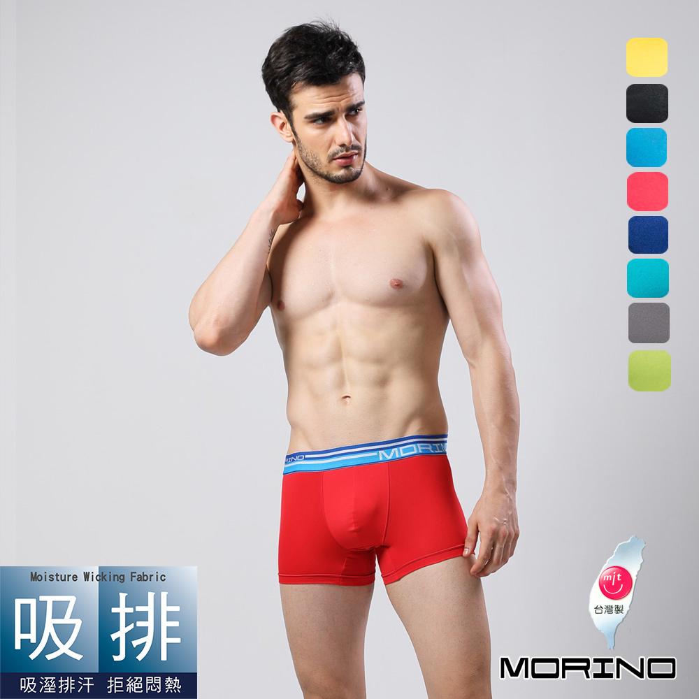 男內褲 (超值3件組)  素色經典四角褲/平口褲 MORINO