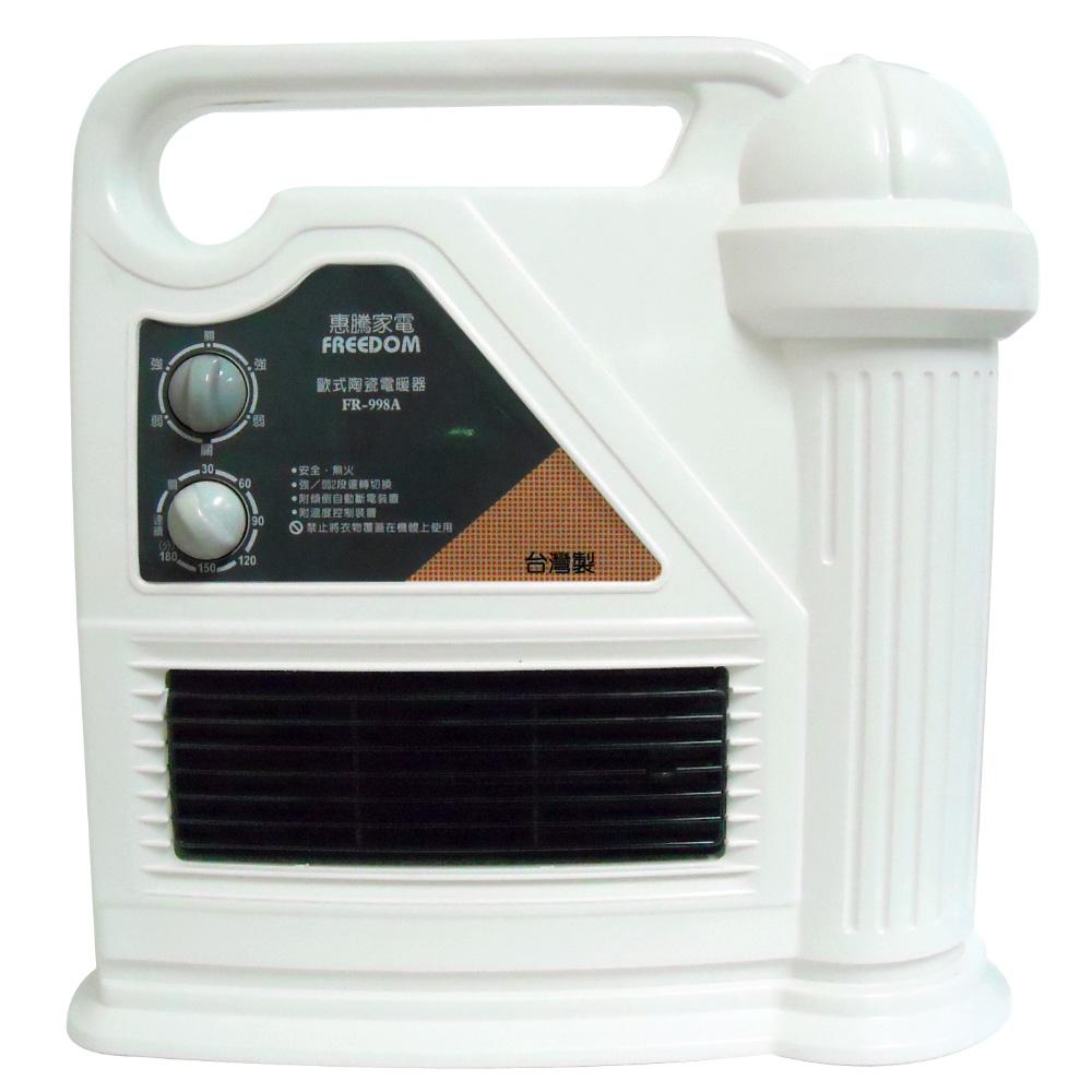 惠騰歐式陶瓷電暖器FR-998A