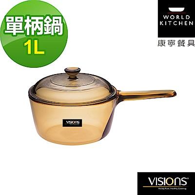 美國康寧 Visions晶彩透明鍋單柄-1.0L