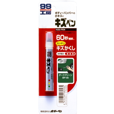 日本SOFT 99 蠟筆補漆筆(墨綠色