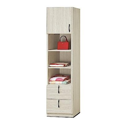 品家居 蜜朵娜1.5尺雪松木紋半開放式衣櫃-45.5x58x190cm免組