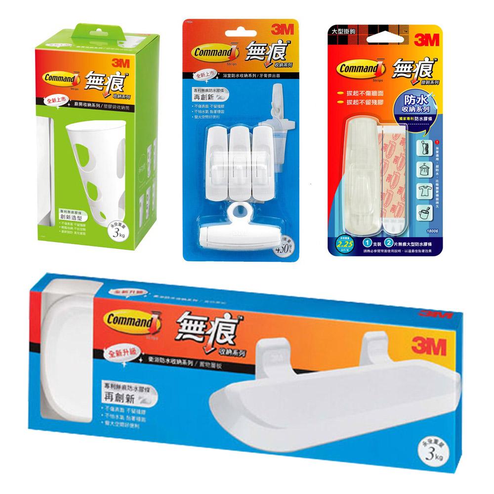 3M防水收納超值組-防水掛鉤+多功能收納筒+牙膏擠出器+置物層板
