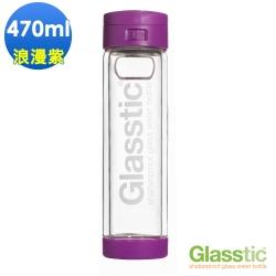 新一代 美國Glasstic安全防護玻璃運動水瓶470ml-掀蓋式-浪漫紫