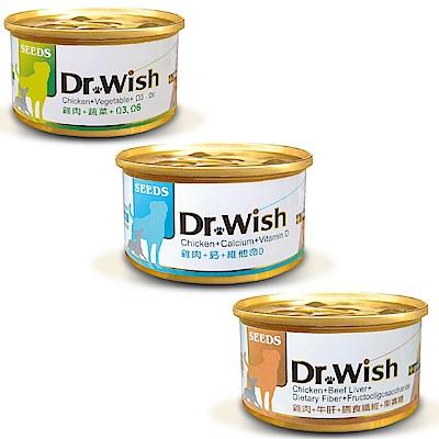 聖萊西Seeds Dr.Wish 愛犬調整配方營養食 85g 24罐組
