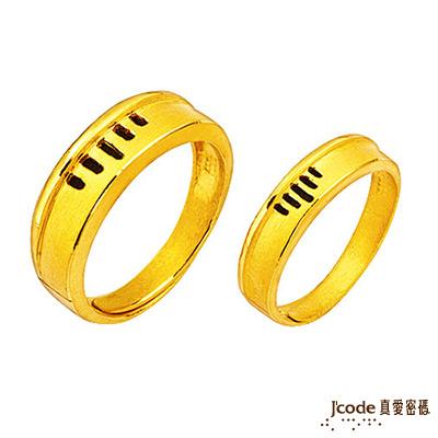 J'code真愛密碼-刻劃 純金對戒