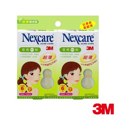 3M 荳痘隱形貼 - 超薄綜合痘痘貼分享包