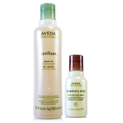 AVEDA 護髮雕250ml+沐浴乳50ml(隨機出貨)