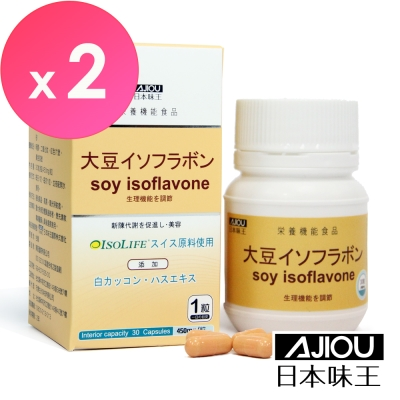 【日本味王】大豆異黃酮(30粒/瓶)x2盒組